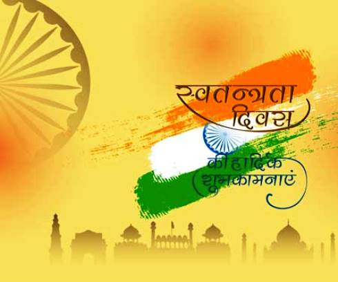 Indian Independence Day Poster In Hindi 2020 Images Free Download